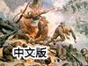 无尽的战争4中文版