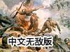无尽的战争4中文无敌版