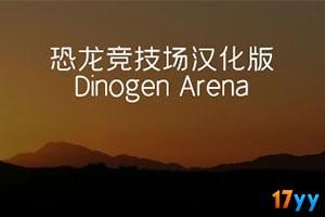 恐龙竞技场中文版