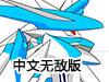 第七天空中文改进无敌版