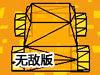 3D高空四���o�嘲妫�3D四��高空行��o�嘲妫�