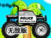 警方怪物卡车无敌版