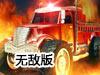 消防大卡车2无敌版