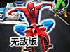 蜘蛛侠危险骑车2无敌版