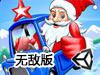 3D圣诞老人卡车驾驶无敌版