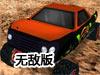 大脚车越野竞速无敌版第二版(3D版)