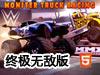 怪物卡车障碍赛终极无敌版