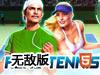 真实网球赛无敌