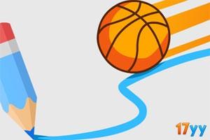 画线篮球无敌版