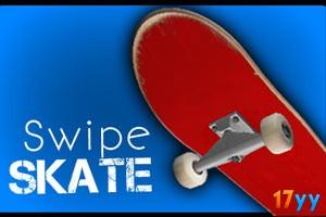 3D滑板秀