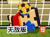 像素足球2无敌版