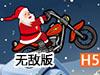 圣诞老公公骑摩托无敌版