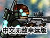 战火英雄2中文无敌幸运版