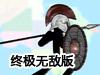 火柴人战争中文终极无敌版