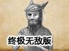 海盗军团中文终极无敌版