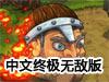 大头部落之战中文终极无敌版