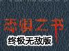 怪兽之窟2中文终极无敌版(恐惧之书2中文终极无敌版)