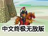 三��王朝中文�K�O�o�嘲嬷��尾�髡f(王朝���中文�K�O�o�嘲嬷��尾�髡f)