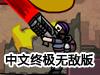 末日幸存者3中文终极无敌版