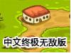 城邦建筑中文终极无敌版