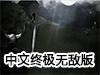 救世铁英雄中文终极无敌版