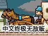 商业帝国3中文终极无敌版