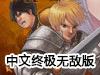 奥库兹的冒险者2中文终极无敌版