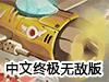 空中之战中文终极无敌版