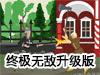 封建帝国2中文终极无敌升级版