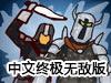 皇族史诗之战中文终极无敌版