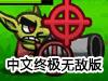 护国勇士2中文终极无敌版