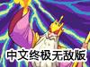 魔塔传奇中文终极无敌版
