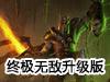 黑暗印记中文终极无敌升级版