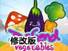 保护蔬菜修改版