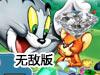 猫和老鼠宝石消除无敌版