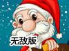 圣诞老人吃豆豆无敌版