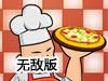 经营闹市餐馆中文无敌版