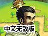 三国守卫战中文无敌版