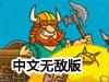 海盗抢滩登陆战2中文无敌版