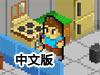 完美人生中文版
