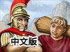 为罗马修路3中文无敌版