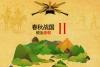 两股势力2中文版(地图战争2中文版、春秋战国2汉化版)