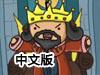 神明的反击中文版(神像守卫中文版)