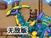 机器人战斗4无敌版