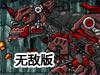 机器人战斗5无敌版
