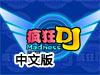 疯狂DJ中文正式版
