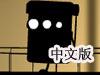 小�世界中文版