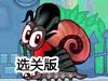 蜗牛鲍勃7选关版