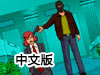与跳楼者谈判中文版
