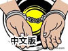 无期徒刑中文版